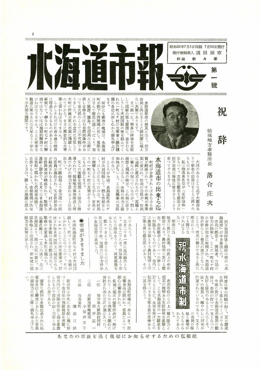 水海道市報 1954年7月 創刊号の表紙画像