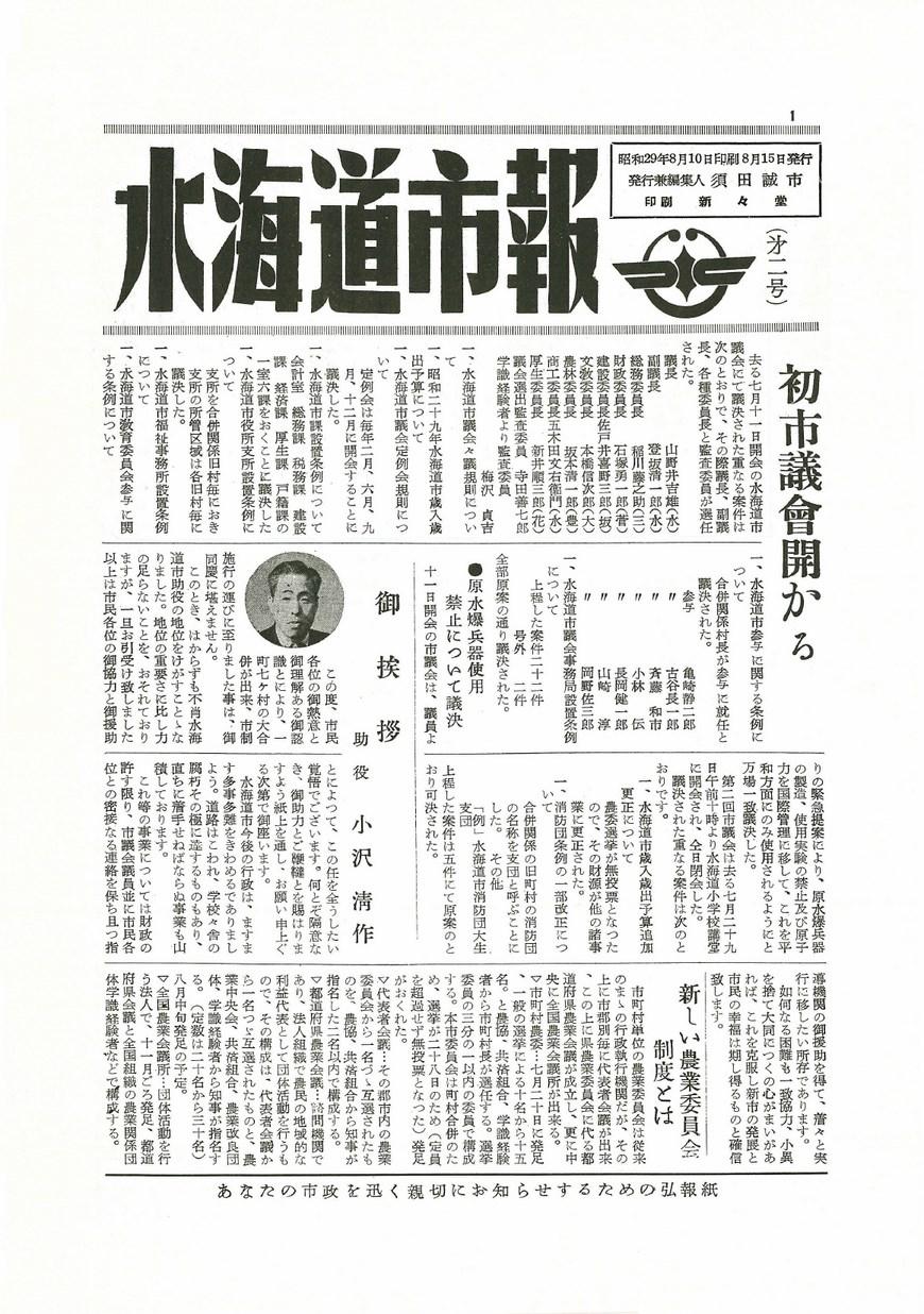 水海道市報 1954年8月 第2号の表紙画像