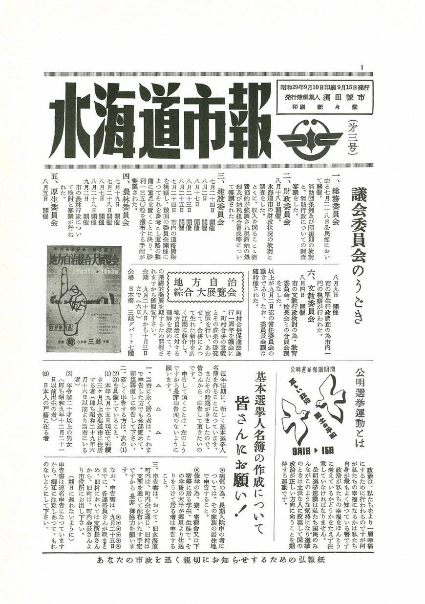 水海道市報 1954年9月 第3号の表紙画像
