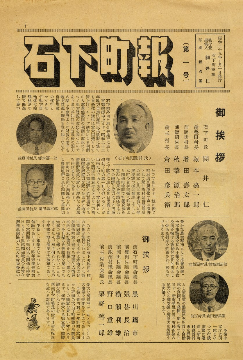 石下町報 1954年10月 創刊号の表紙画像