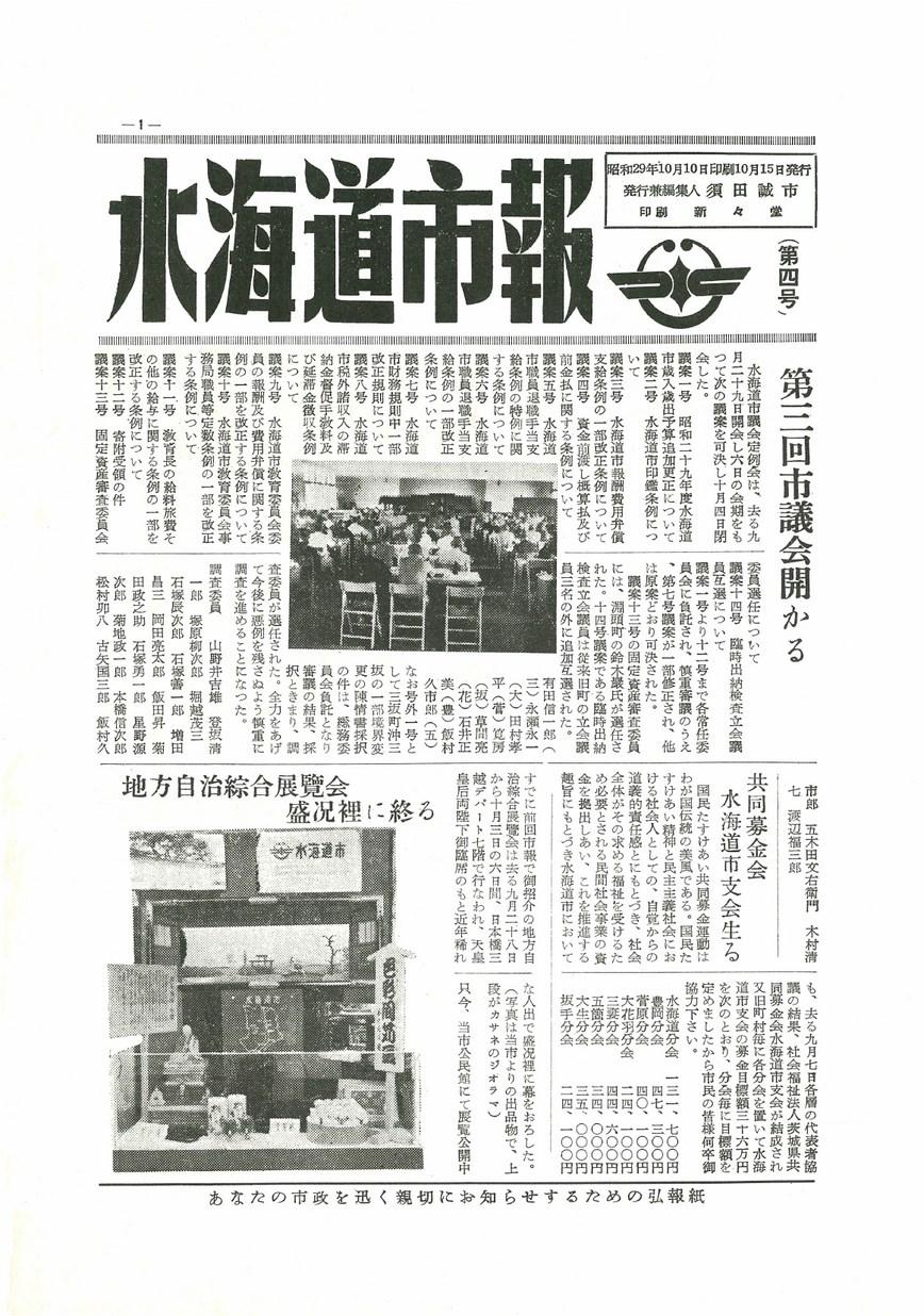 水海道市報 1954年10月 第4号の表紙画像
