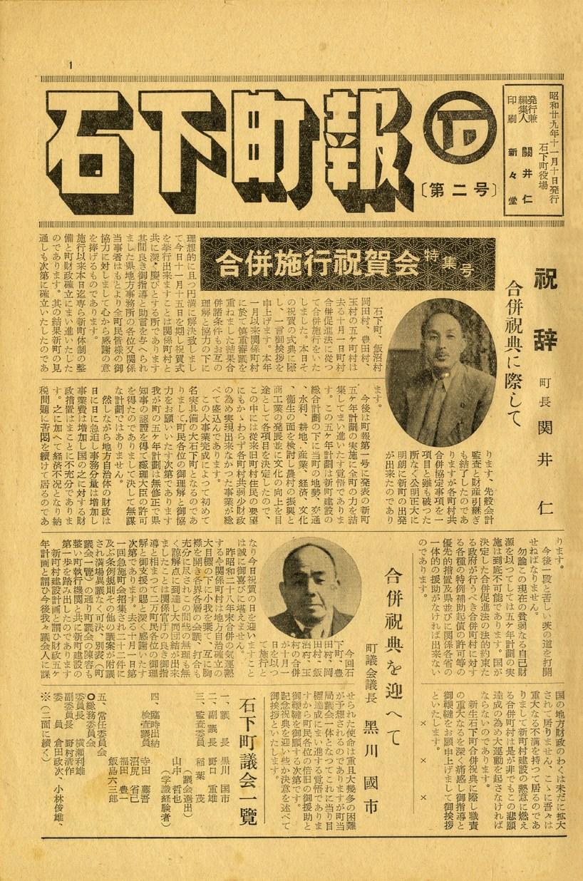 石下町報 1954年11月 第2号の表紙画像