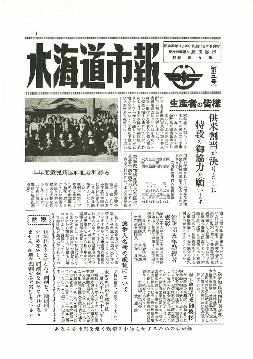 水海道市報 1954年11月 第5号の表紙画像