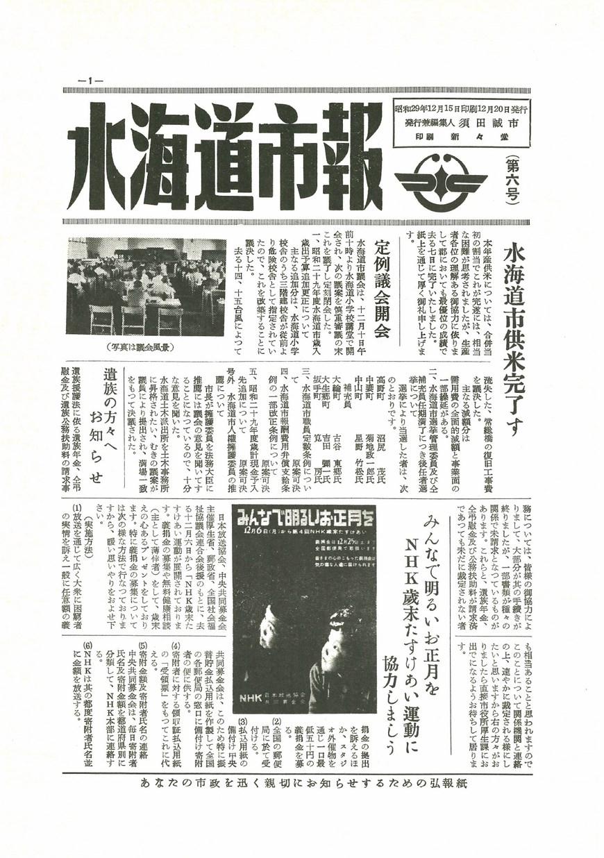 水海道市報 1954年12月 第6号の表紙画像