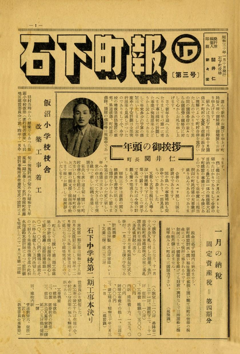 石下町報 1955年1月 第3号の表紙画像
