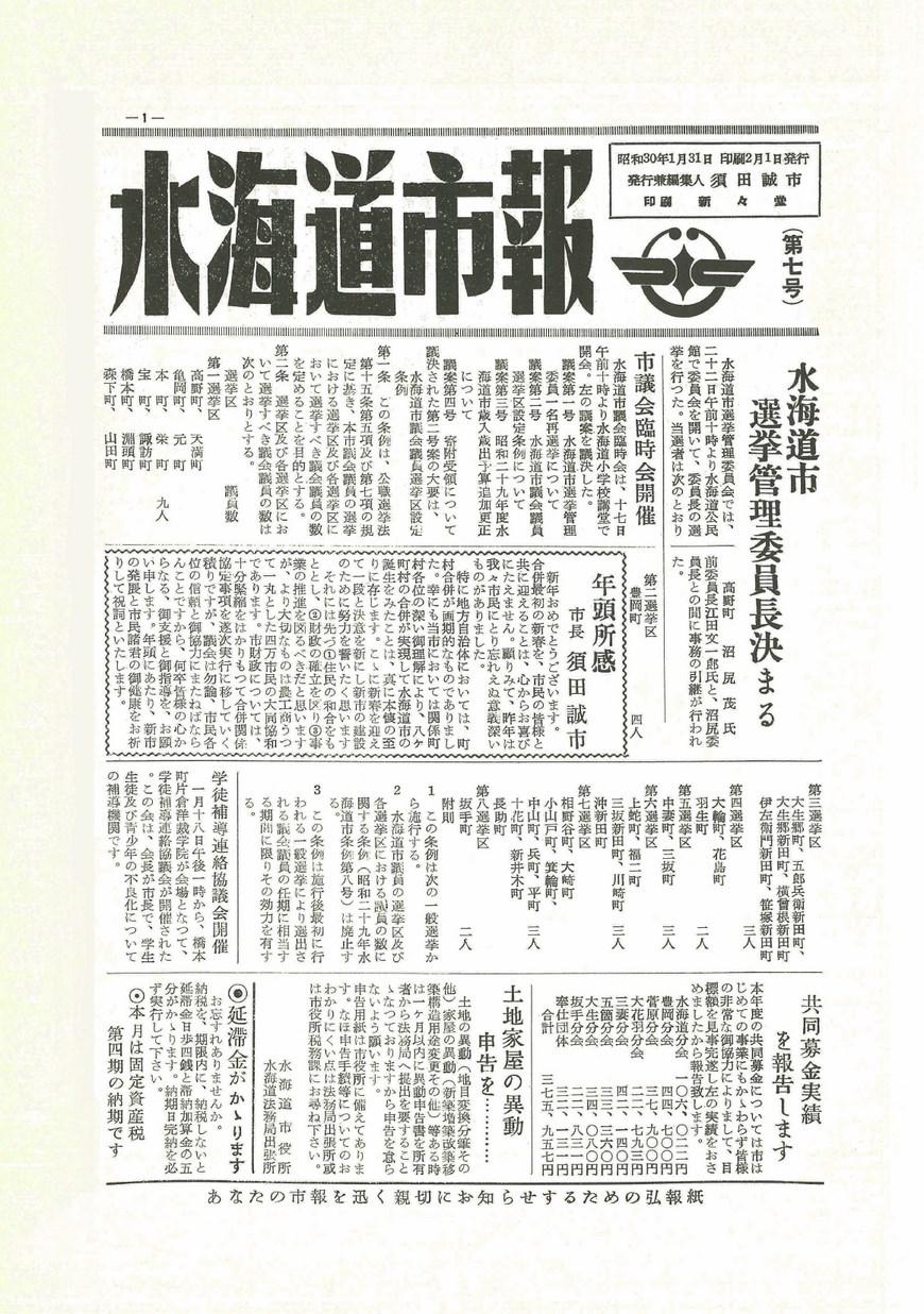 水海道市報 1955年2月 第7号の表紙画像