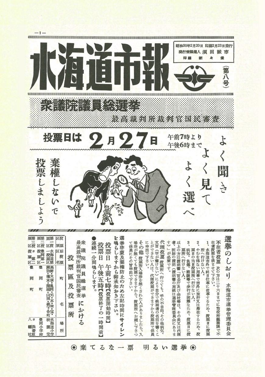 水海道市報 1955年2月 第8号の表紙画像