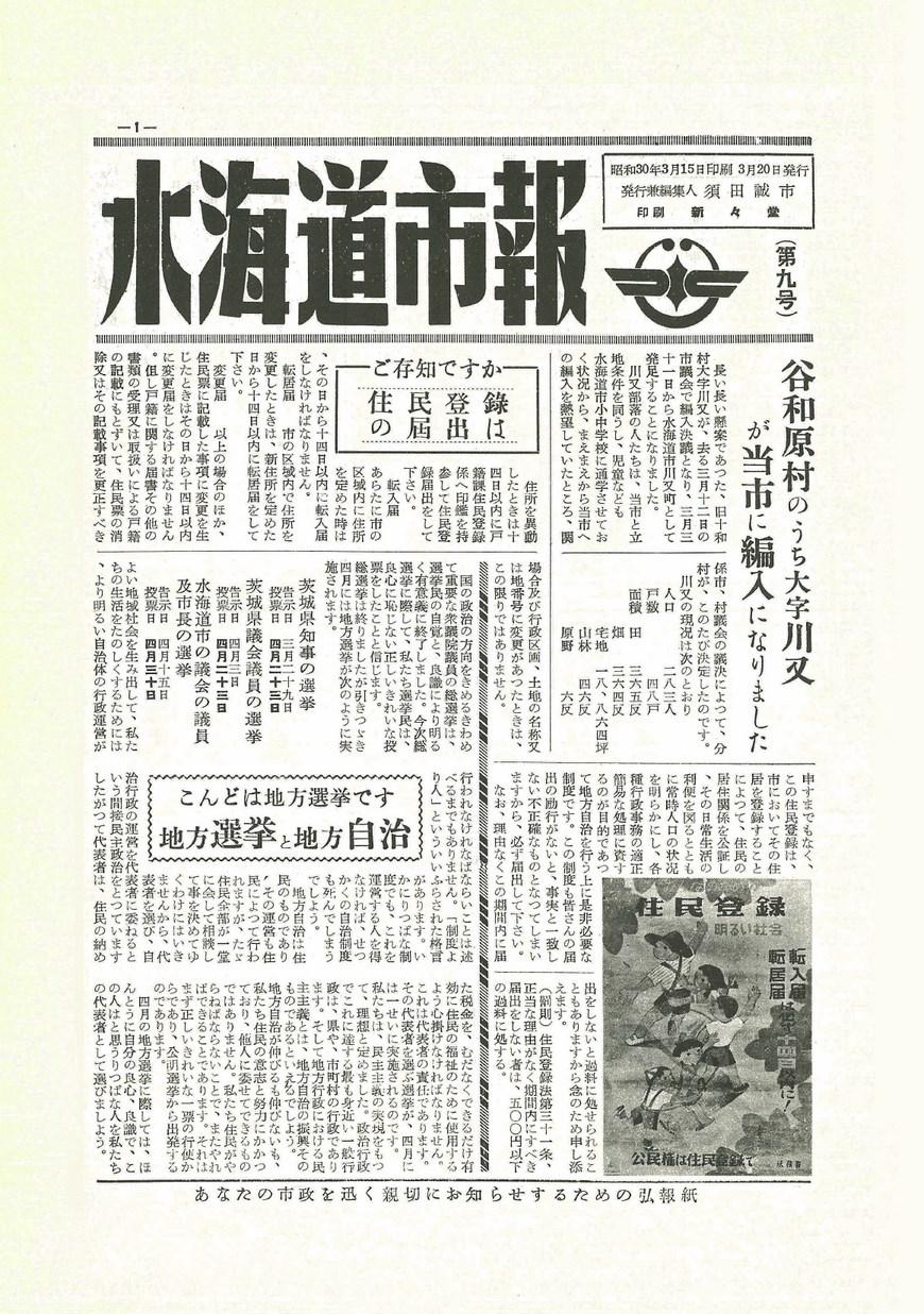 水海道市報 1955年3月 第9号の表紙画像