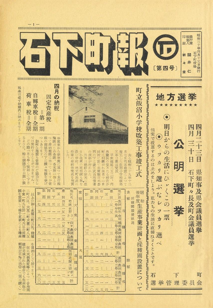 石下町報 1955年4月 第4号の表紙画像