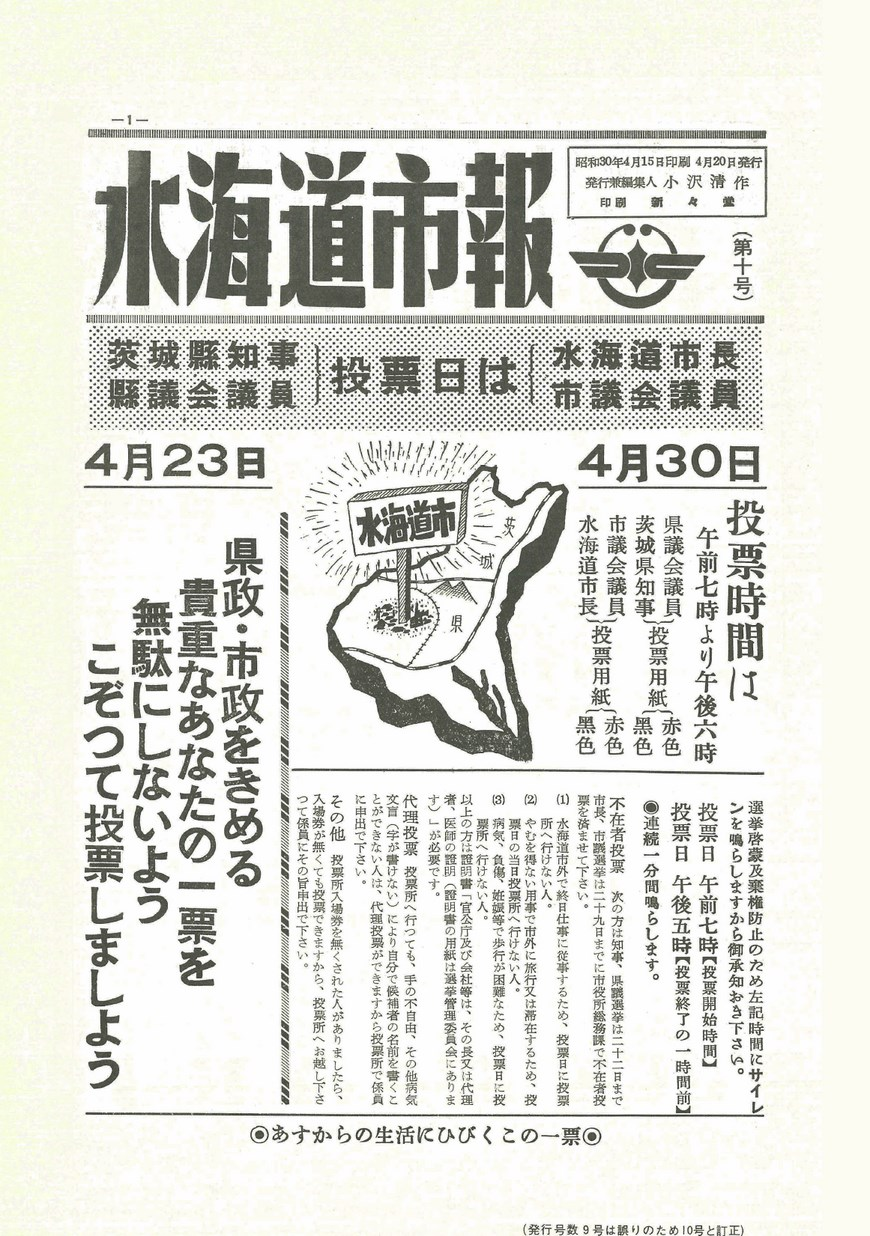 水海道市報 1955年4月 第10号の表紙画像