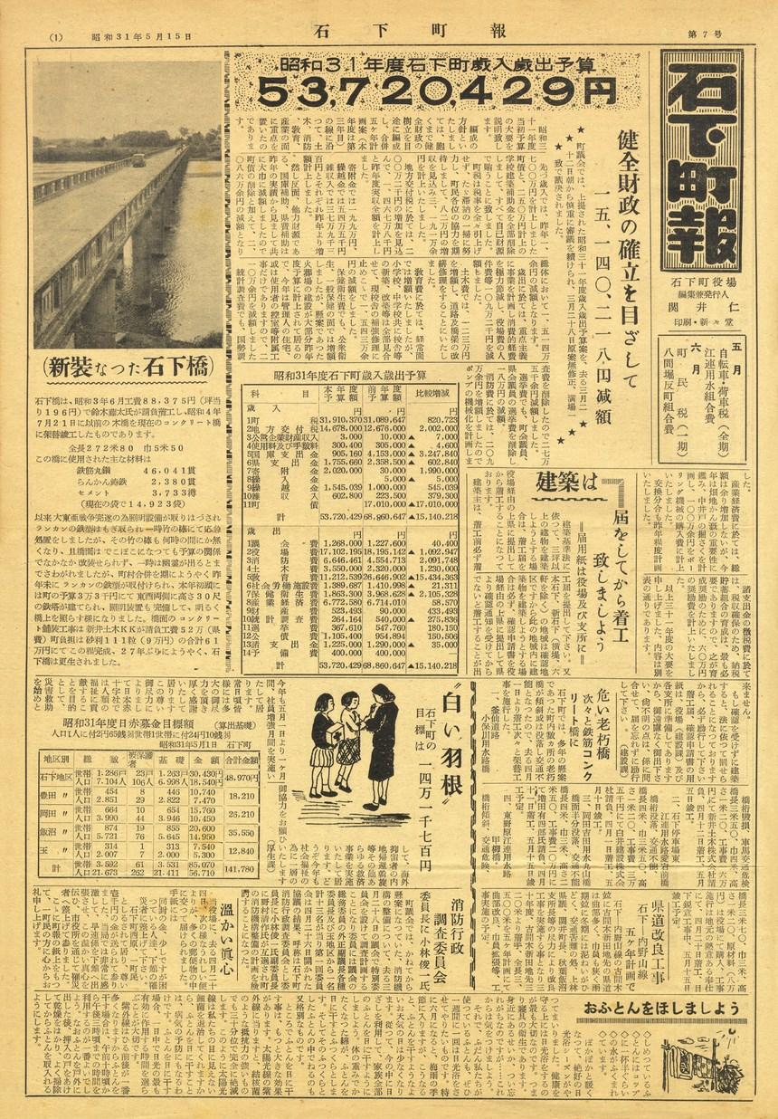 石下町報 1956年5月 第7号の表紙画像