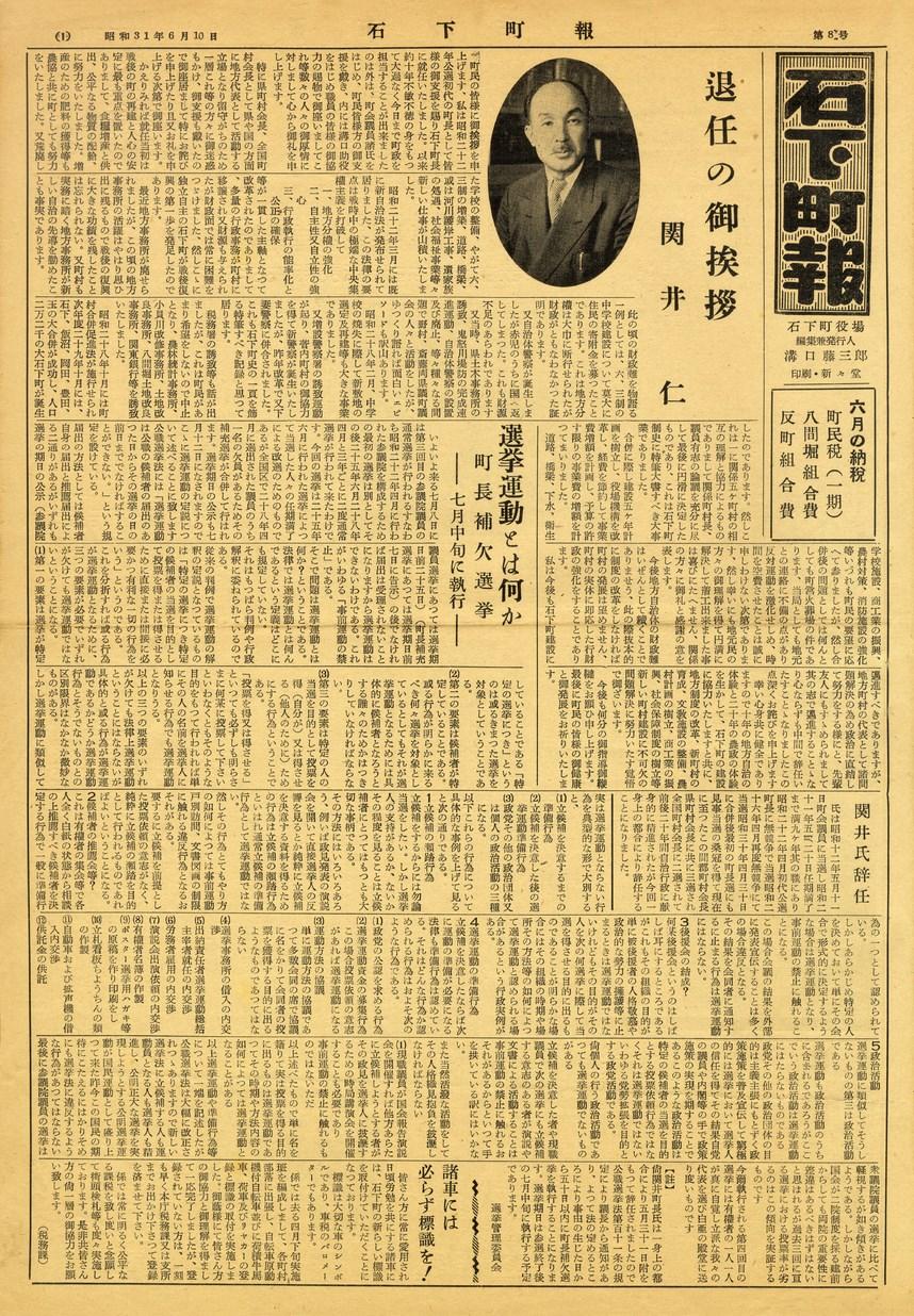 石下町報 1956年6月 第8号の表紙画像