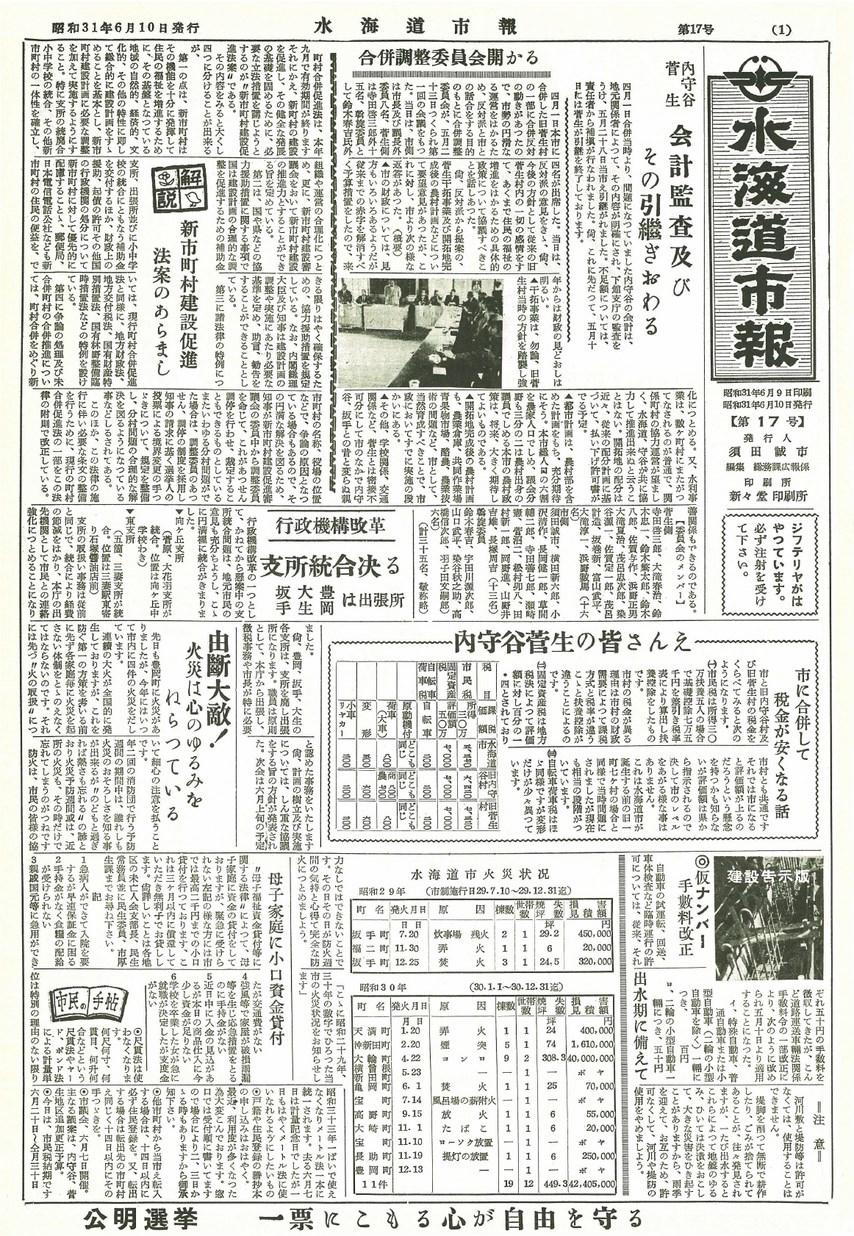 水海道市報 1956年6月 第17号の表紙画像