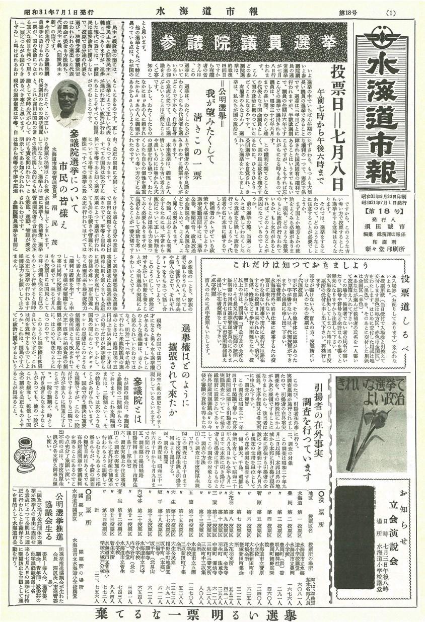 水海道市報 1956年7月 第18号の表紙画像