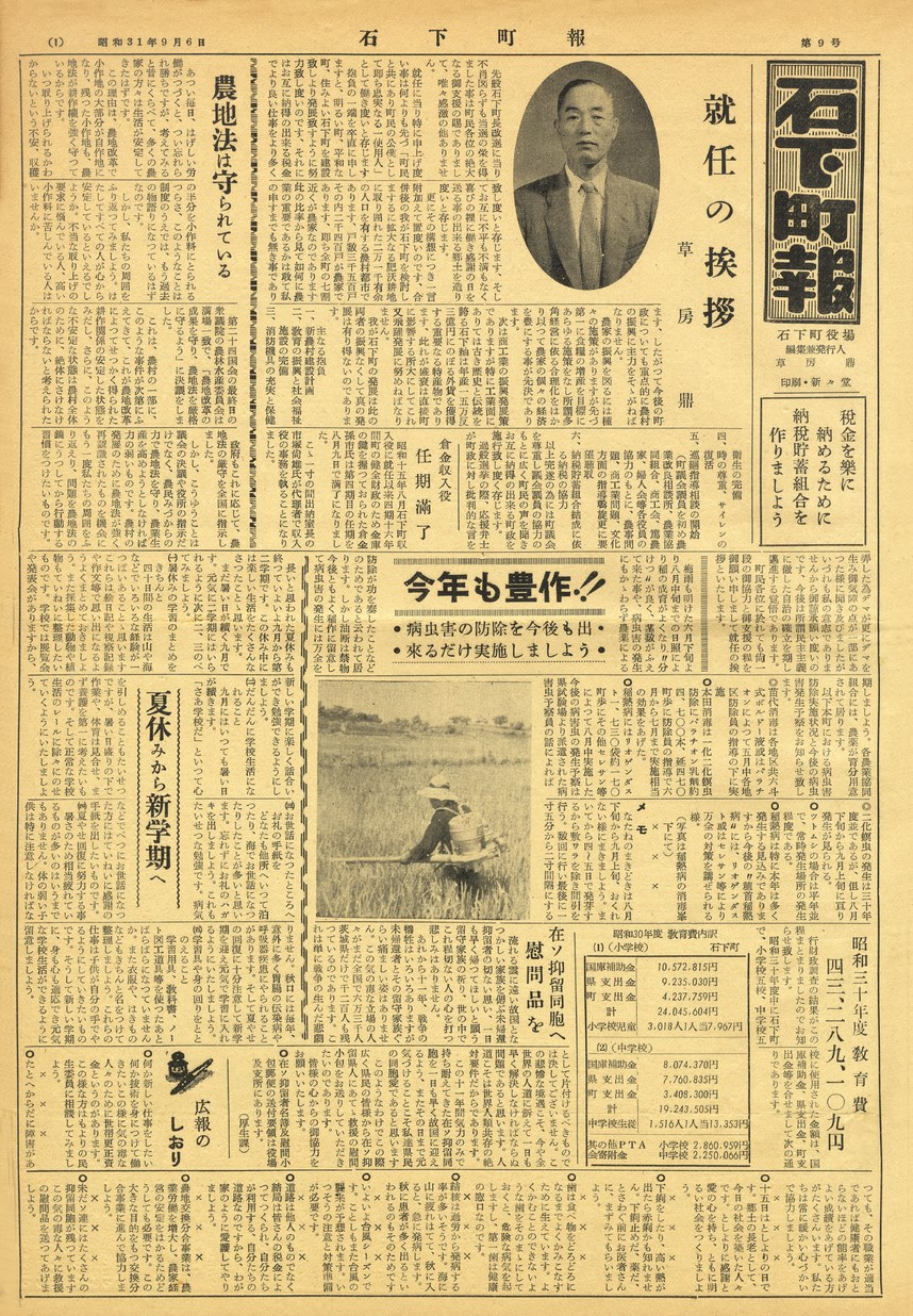 石下町報 1956年9月 第9号の表紙画像