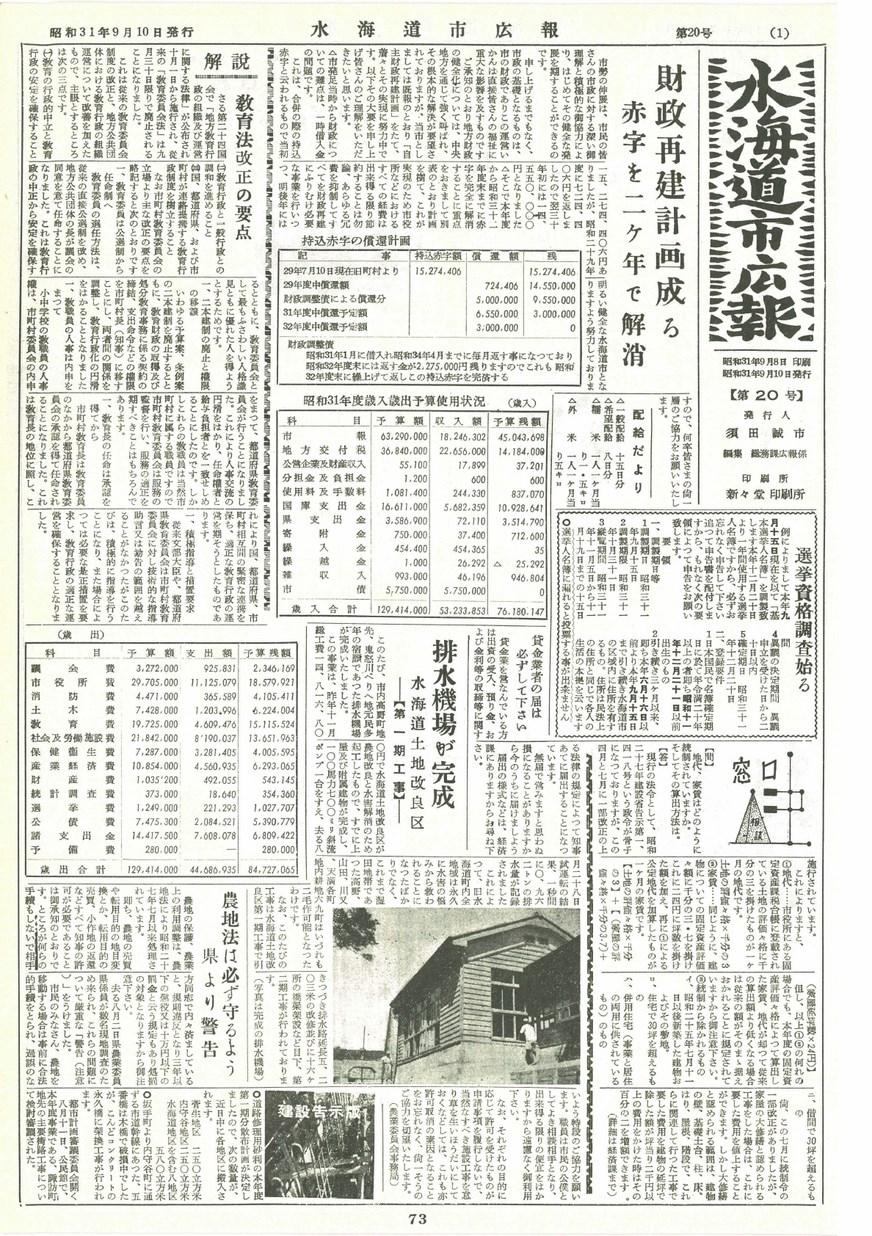 水海道市広報 1956年9月 第20号の表紙画像