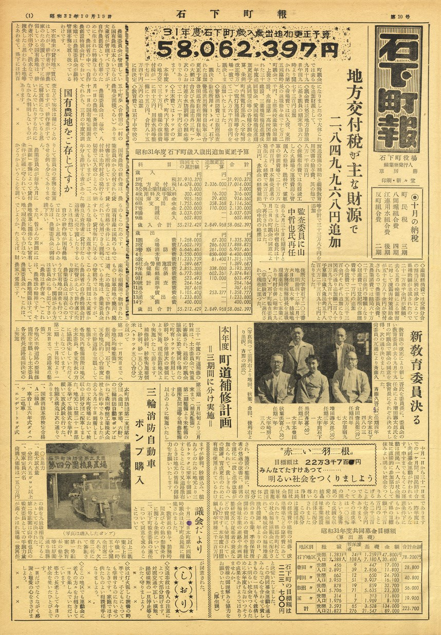 石下町報 1956年10月 第10号の表紙画像