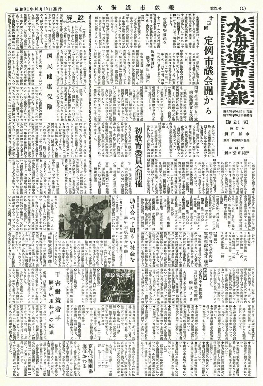 水海道市広報 1956年10月 第21号の表紙画像
