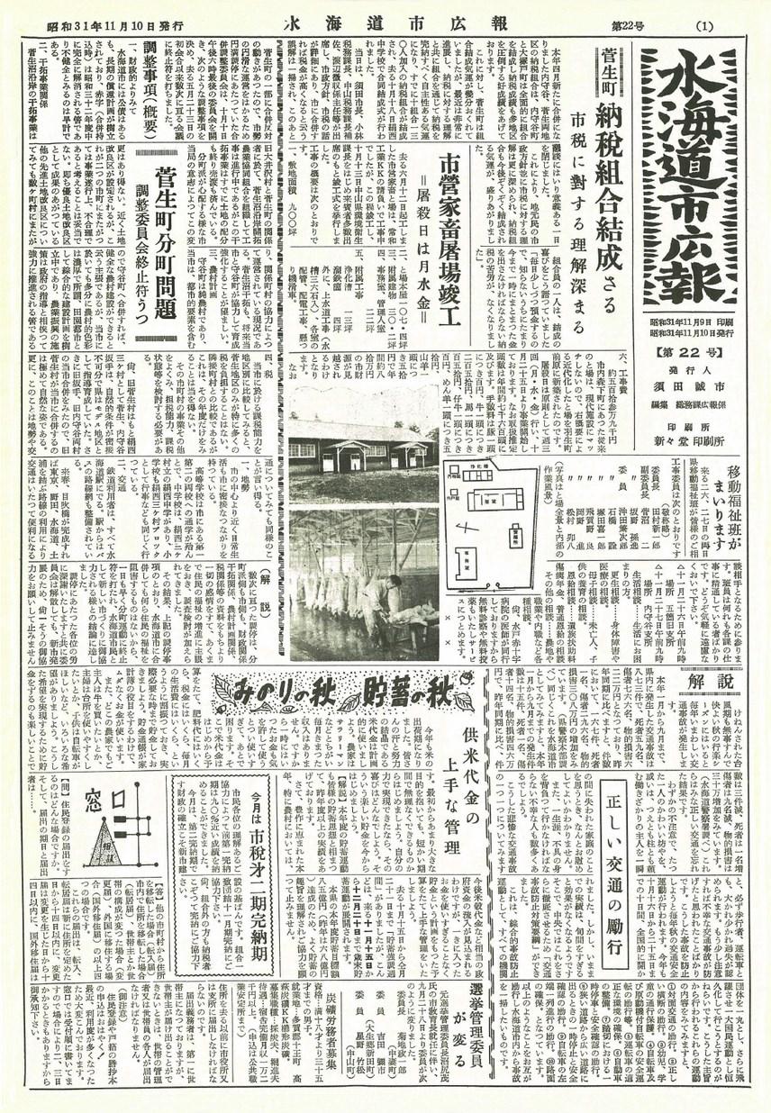 水海道市広報 1956年11月 第22号の表紙画像