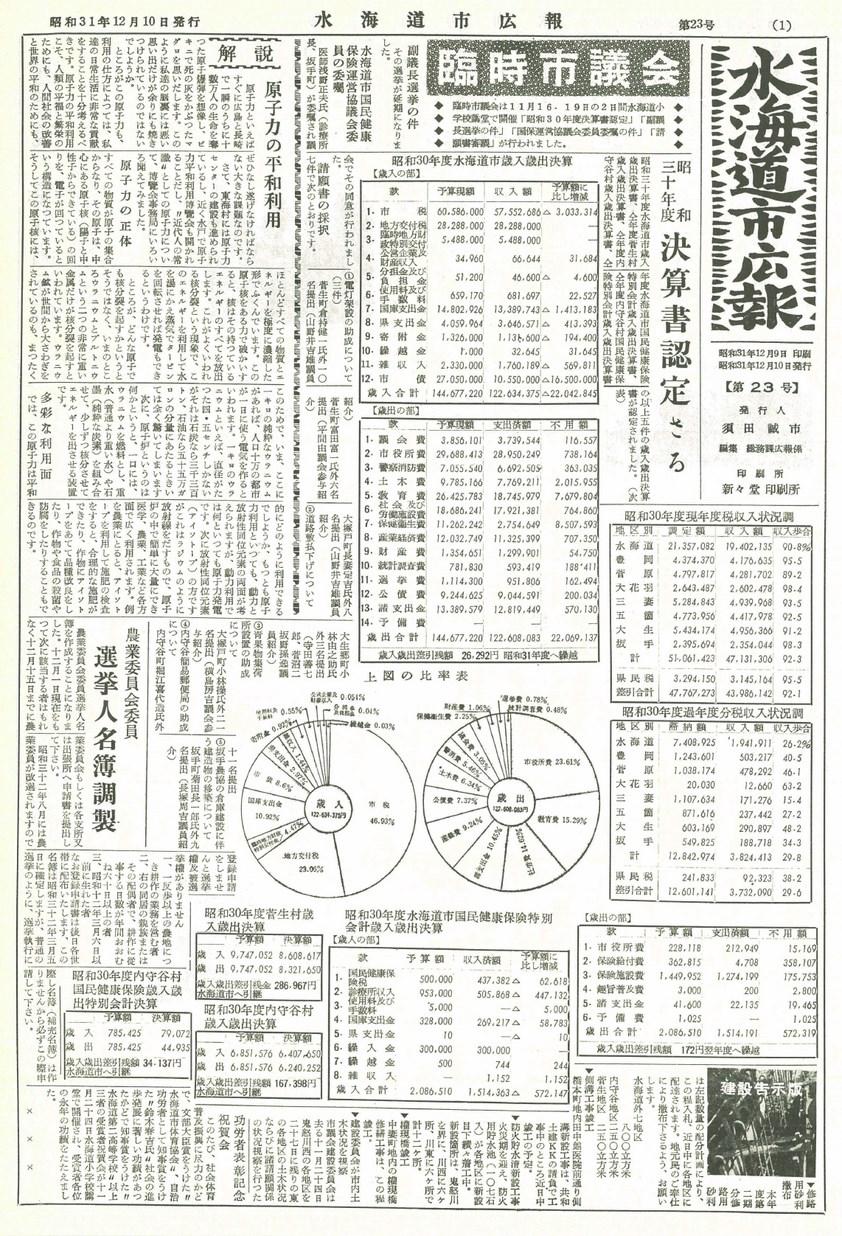 水海道市広報 1956年12月 第23号の表紙画像