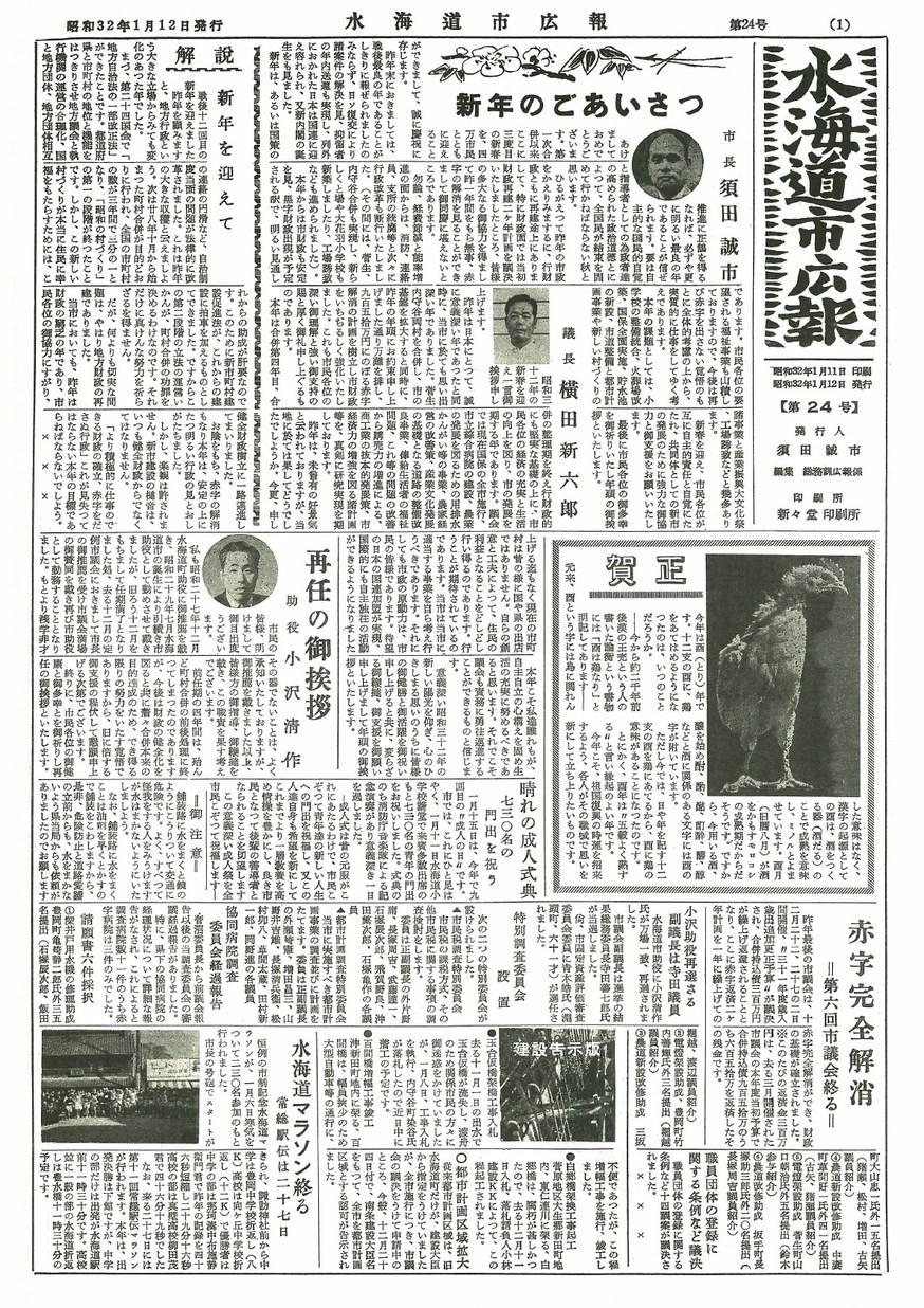 水海道市広報 1957年1月 第24号の表紙画像
