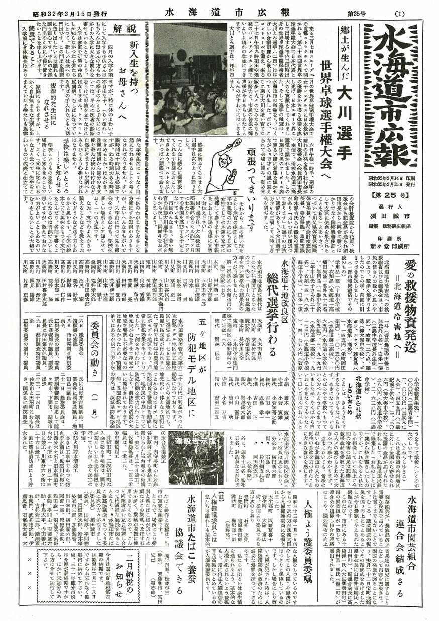水海道市広報 1957年2月 第25号の表紙画像