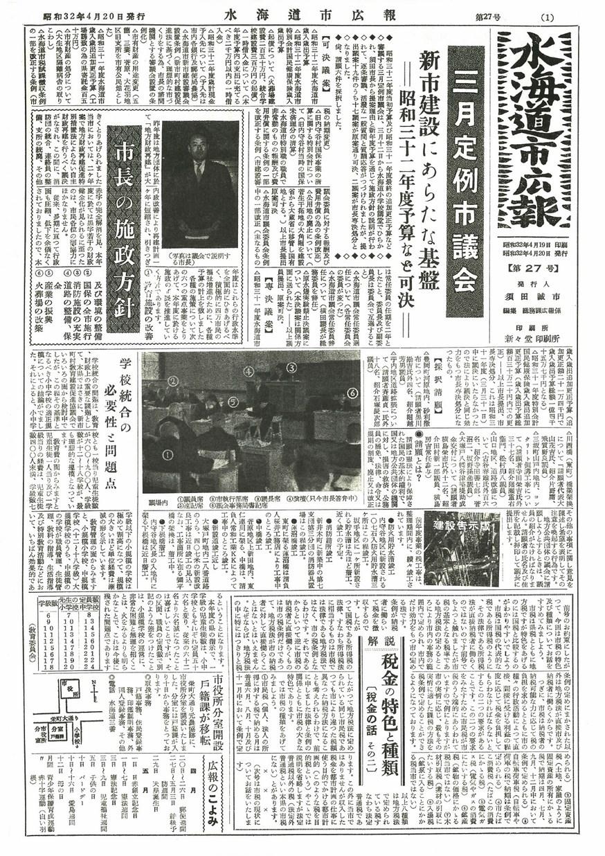 水海道市広報 1957年4月 第27号の表紙画像