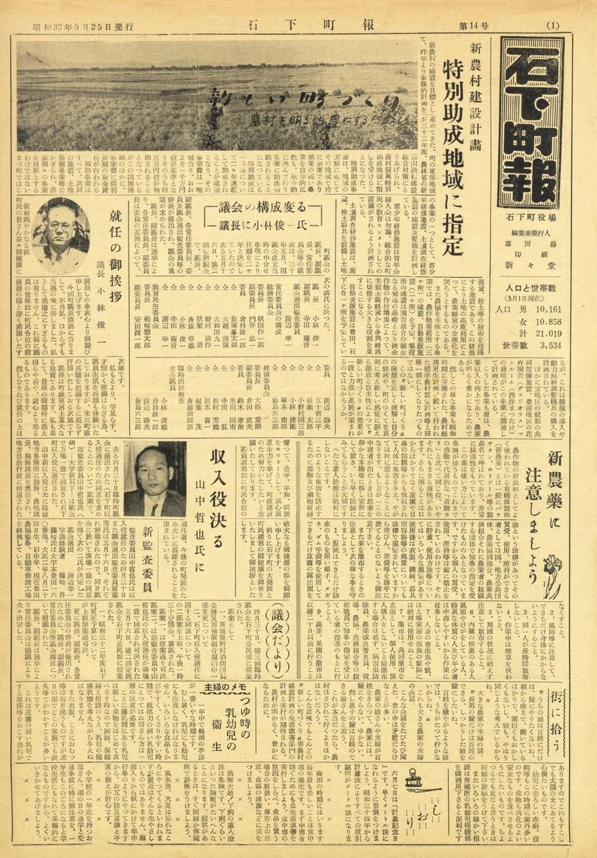 石下町報 1957年5月 第14号の表紙画像