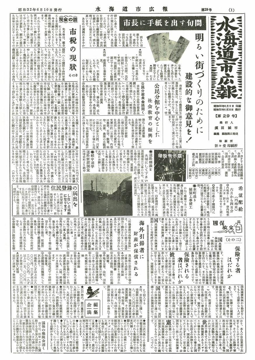 水海道市広報 1957年6月 第29号の表紙画像