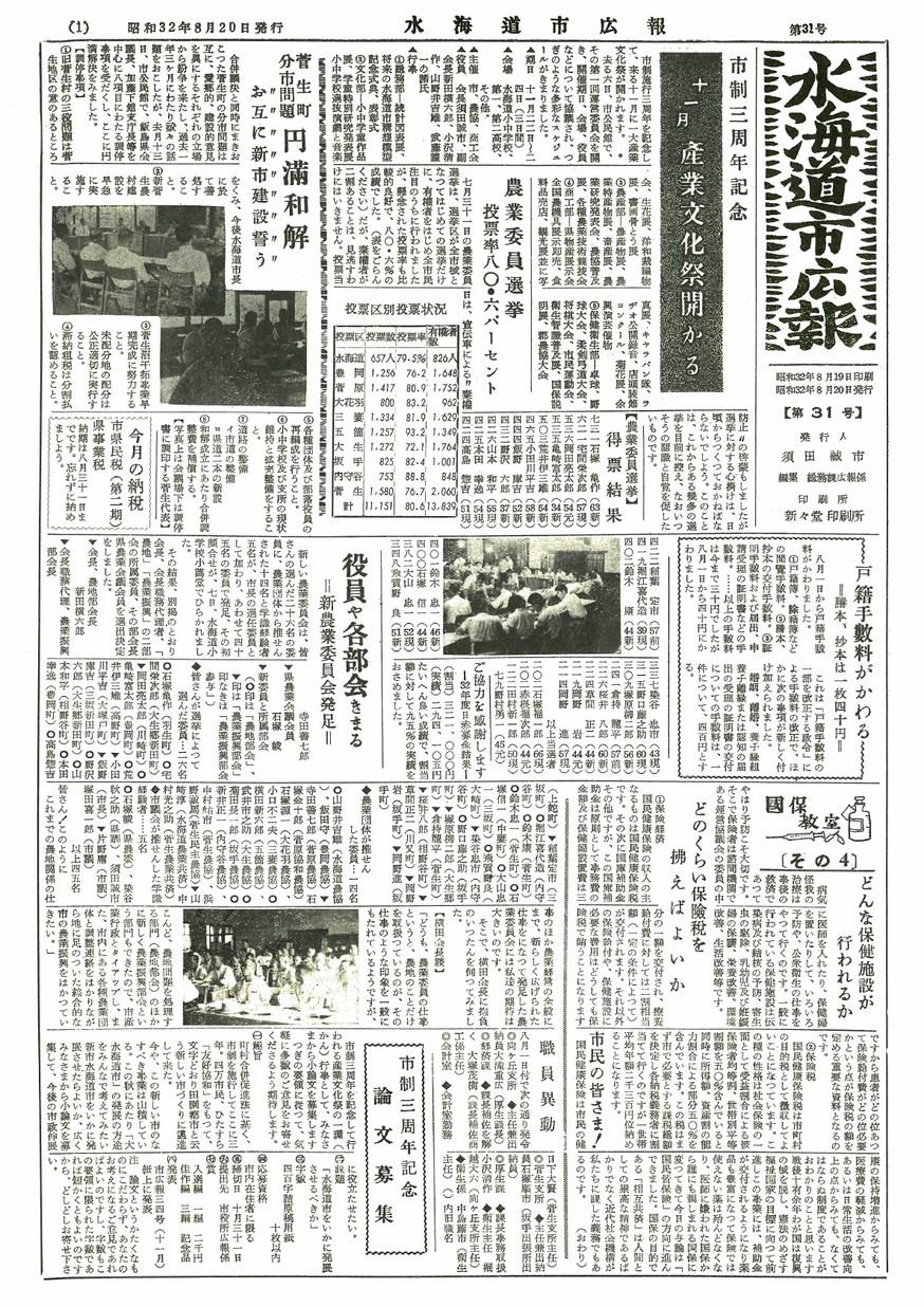 水海道市広報 1957年8月 第31号の表紙画像