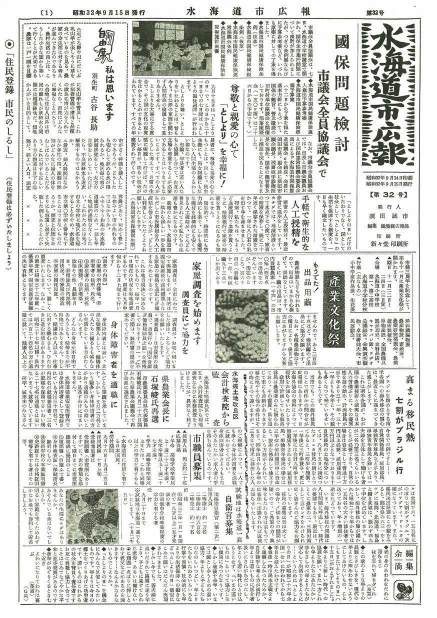 水海道市広報 1957年9月 第32号の表紙画像