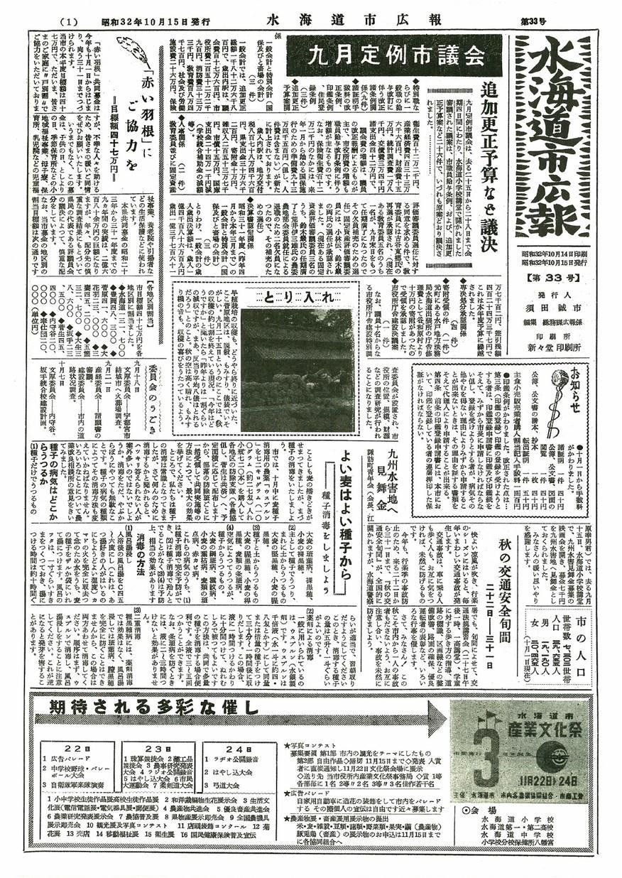 水海道市広報 1957年10月 第33号の表紙画像