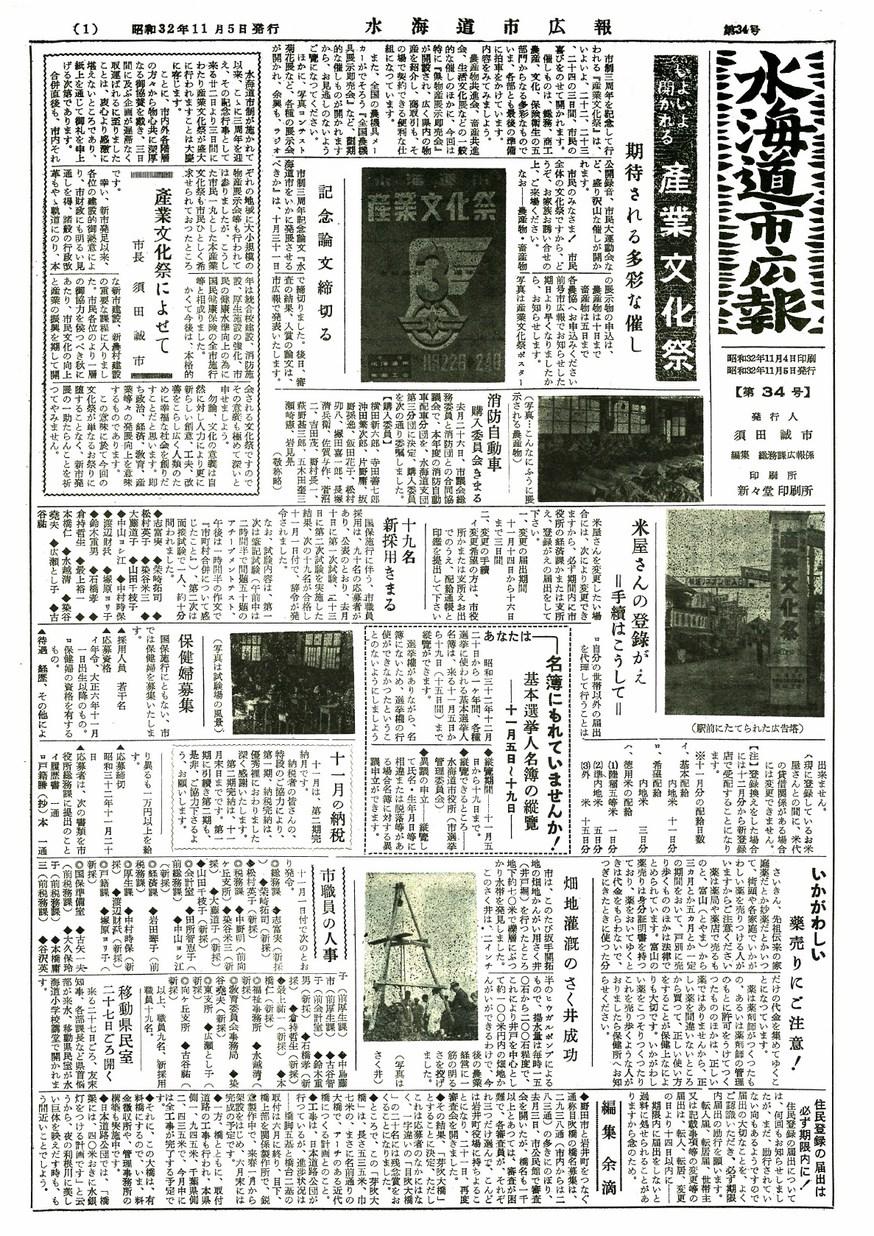 水海道市広報 1957年11月 第34号の表紙画像