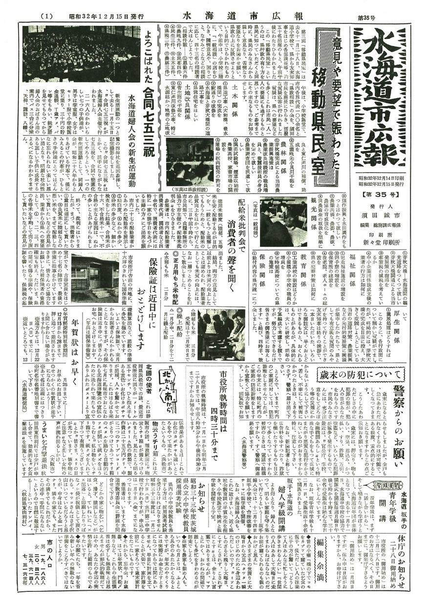 水海道市広報 1957年12月 第35号の表紙画像