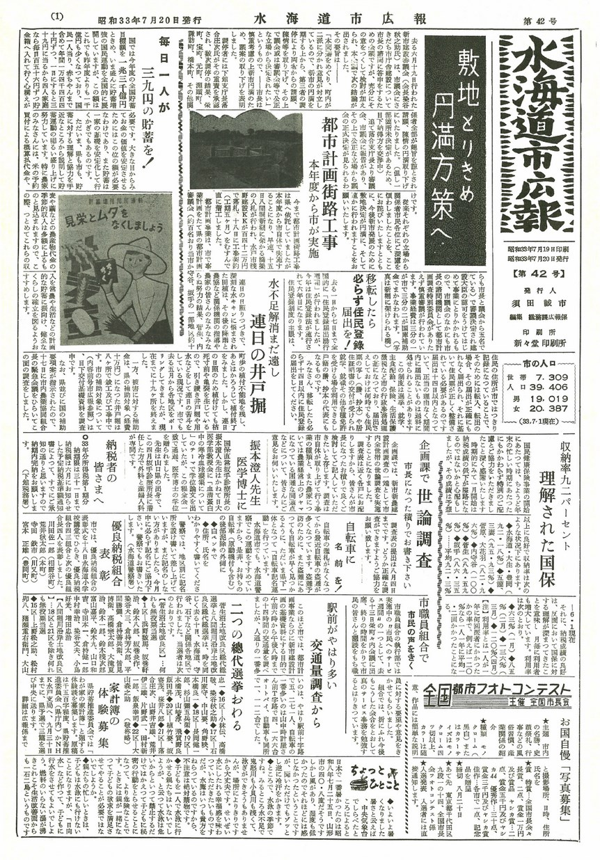 水海道市広報 1958年7月 第42号の表紙画像