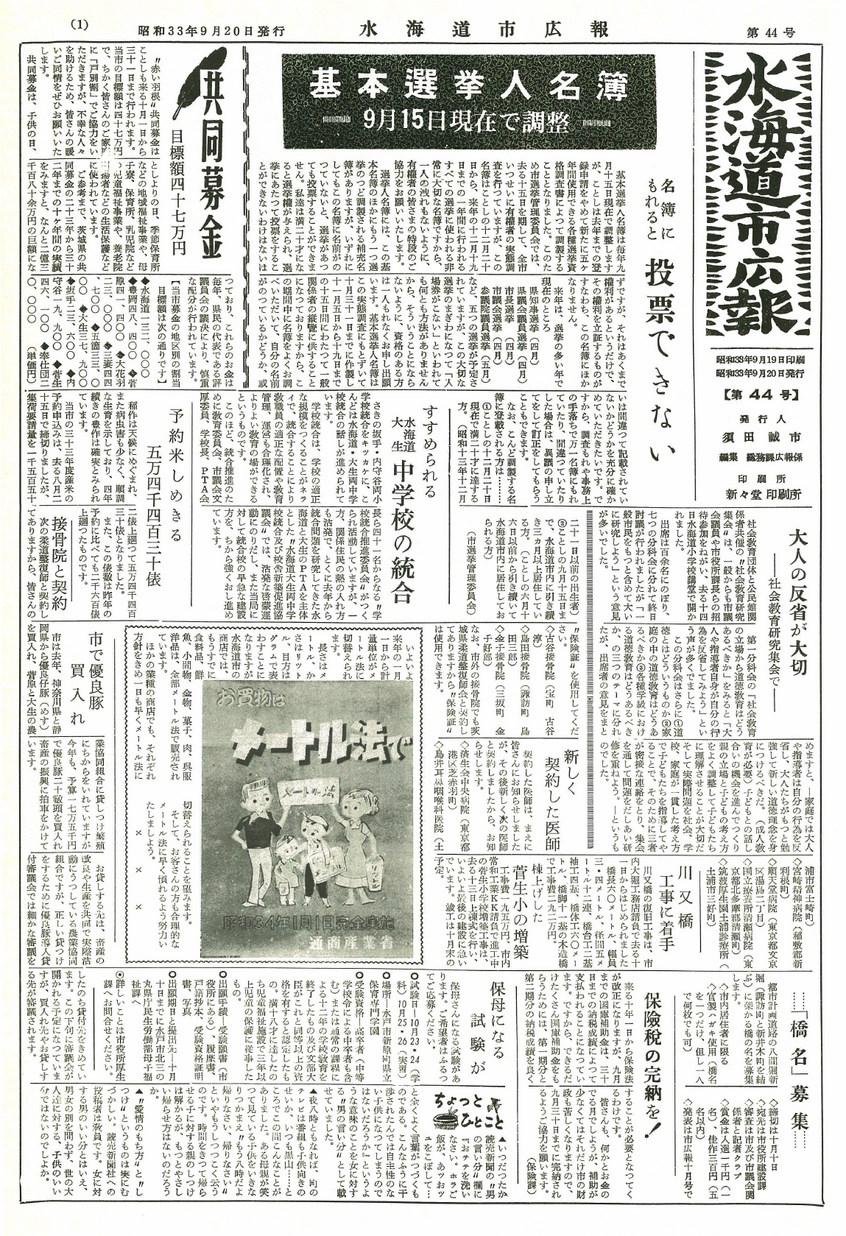 水海道市広報 1958年9月 第44号の表紙画像