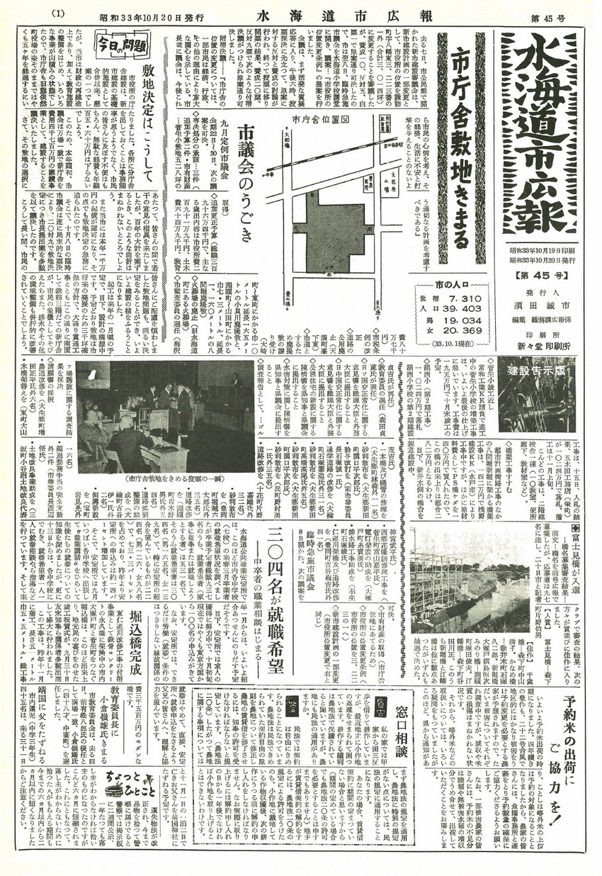 水海道市広報 1958年10月 第45号の表紙画像