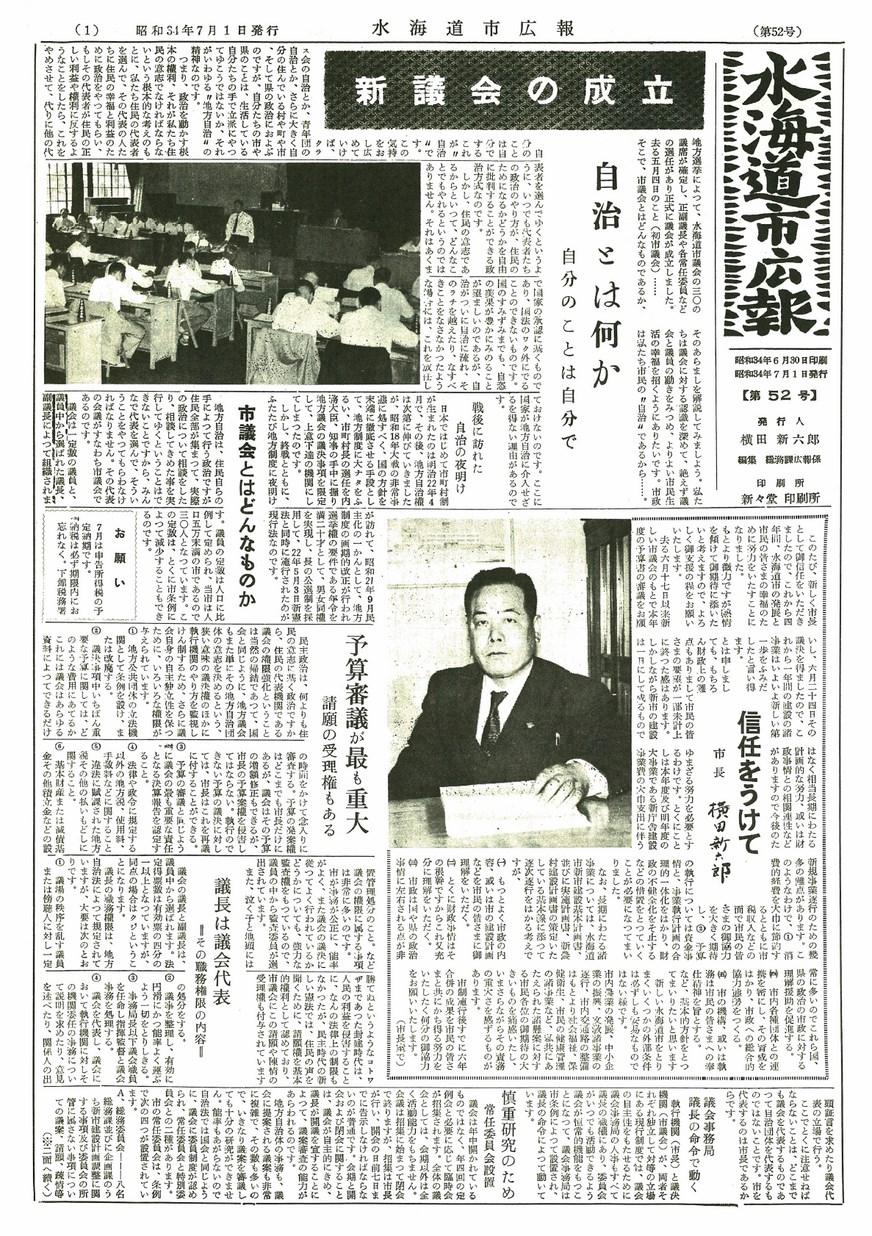 水海道市広報 1959年7月 第52号の表紙画像