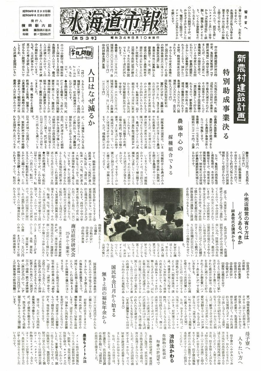水海道市報 1959年8月 第53号の表紙画像