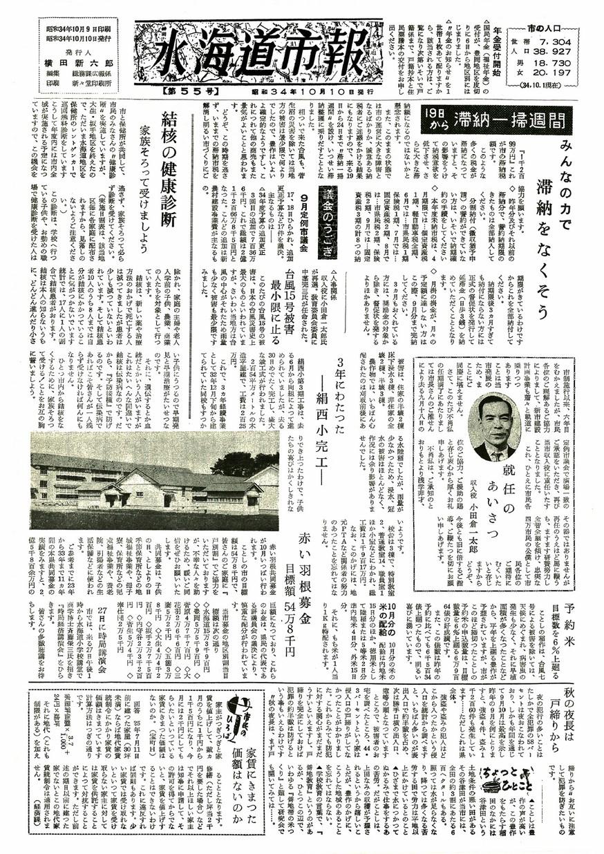 水海道市報 1959年10月 第55号の表紙画像