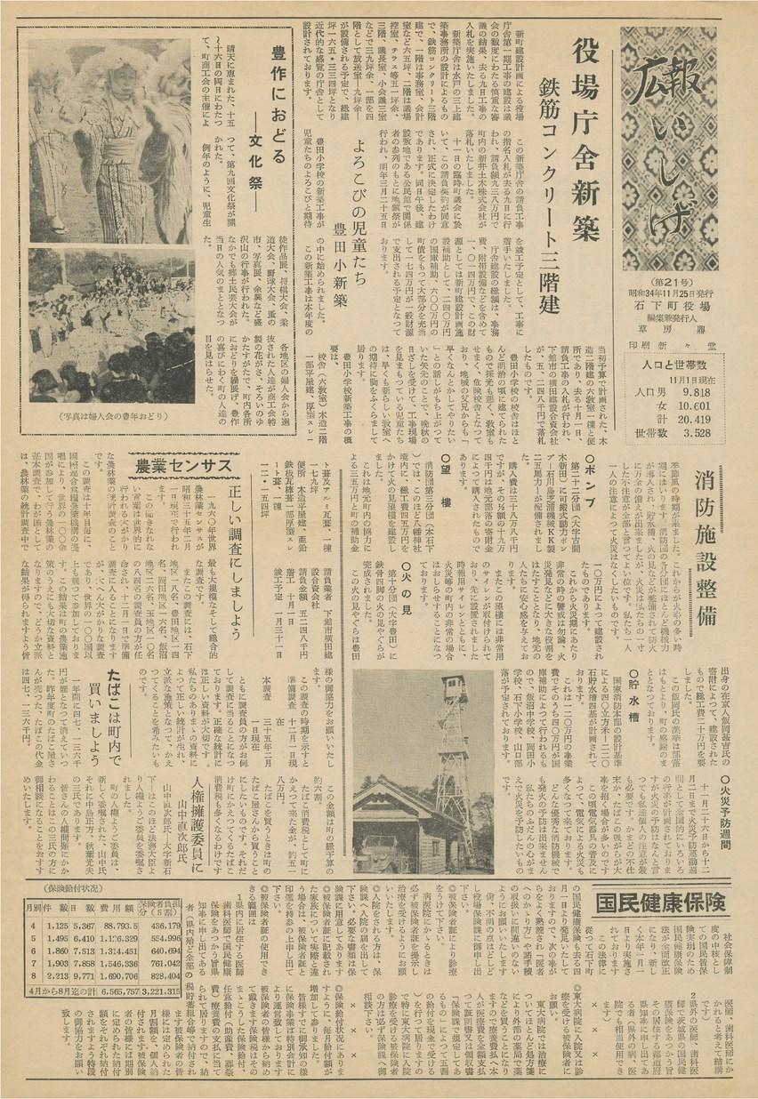 広報いしげ 1959年11月 第21号の表紙画像
