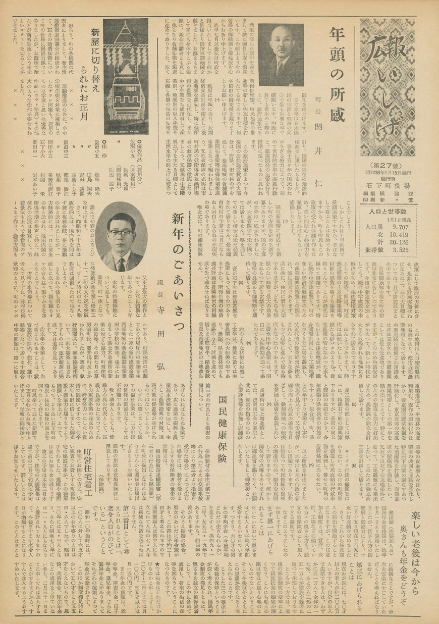 広報いしげ 1961年1月 第27号の表紙画像