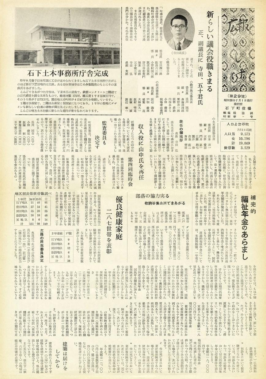 広報いしげ 1961年7月 第29号の表紙画像