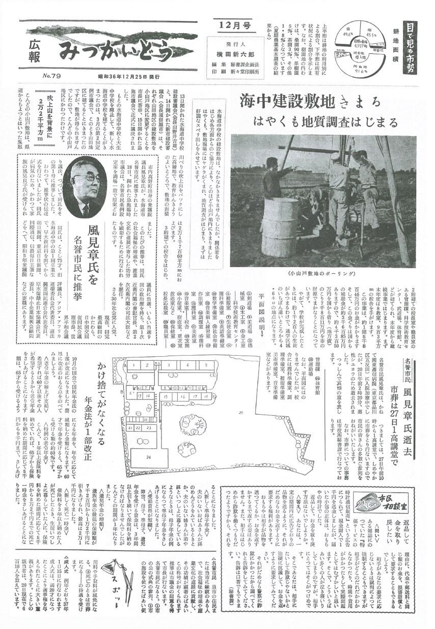 広報みつかいどう 1961年12月 第79号の表紙画像
