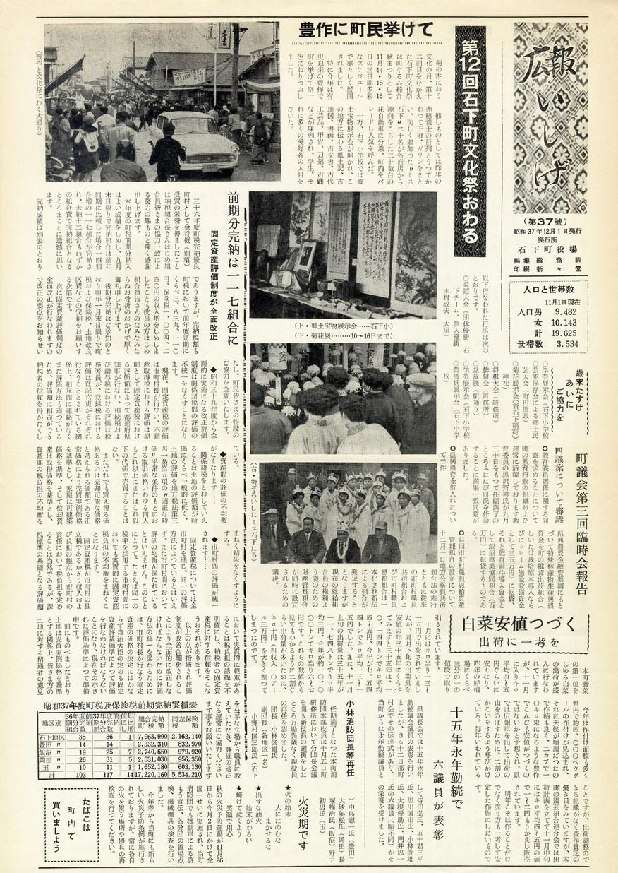 広報いしげ 1962年12月 第37号の表紙画像