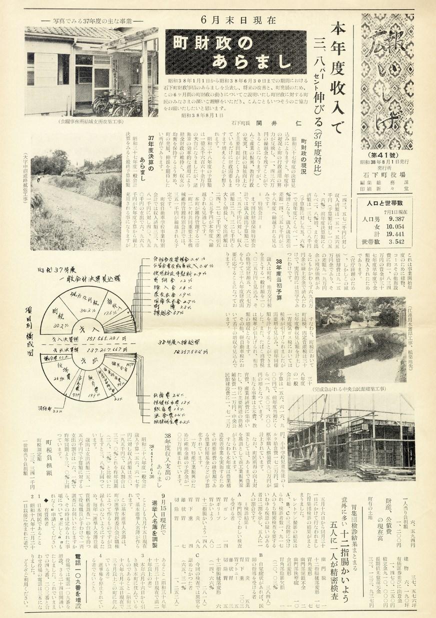 広報いしげ 1963年8月 第41号の表紙画像