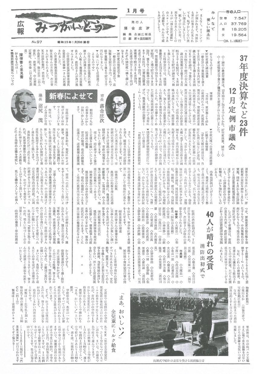 広報みつかいどう 1964年1月 第97号の表紙画像