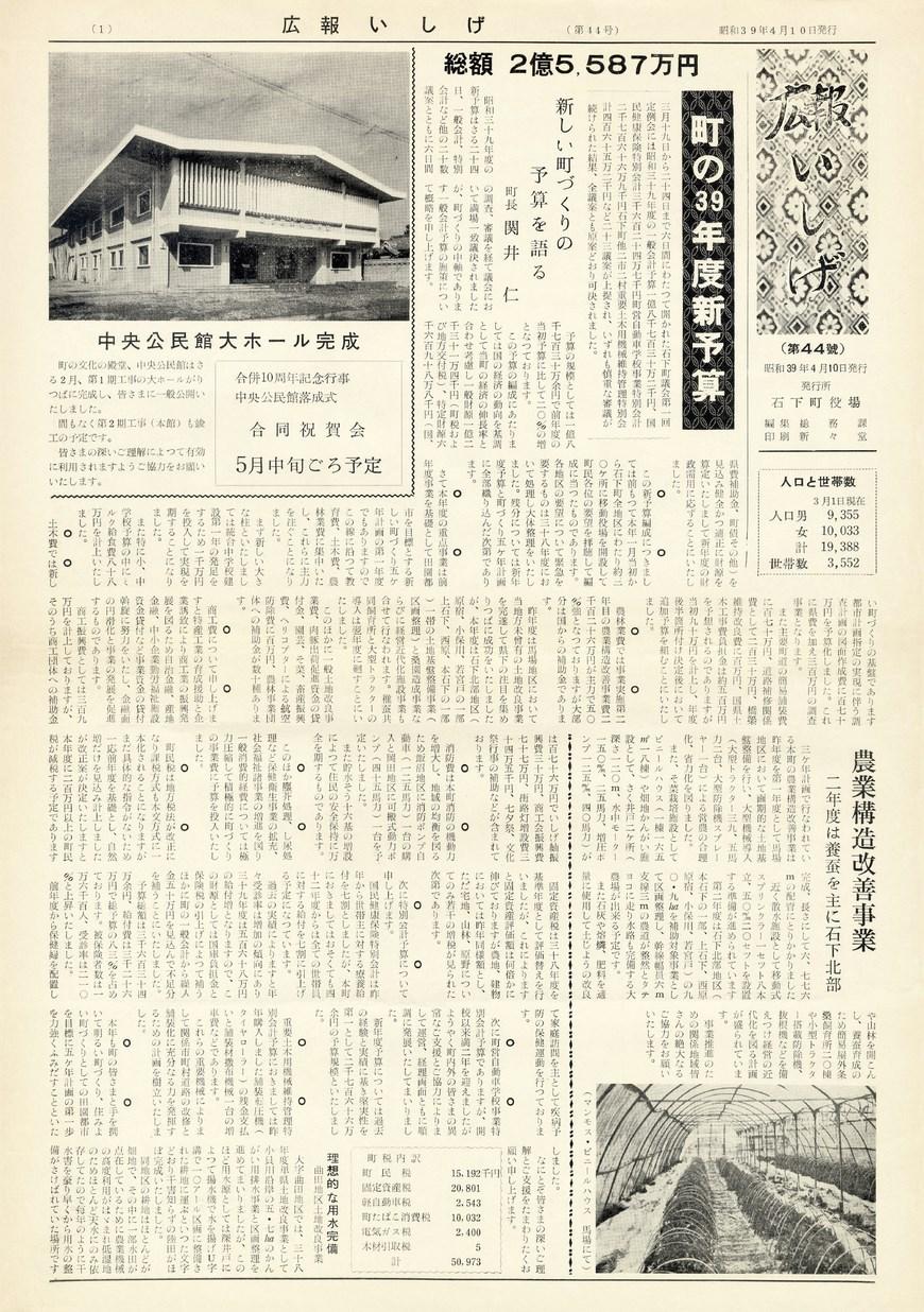 広報いしげ 1964年4月 第44号の表紙画像