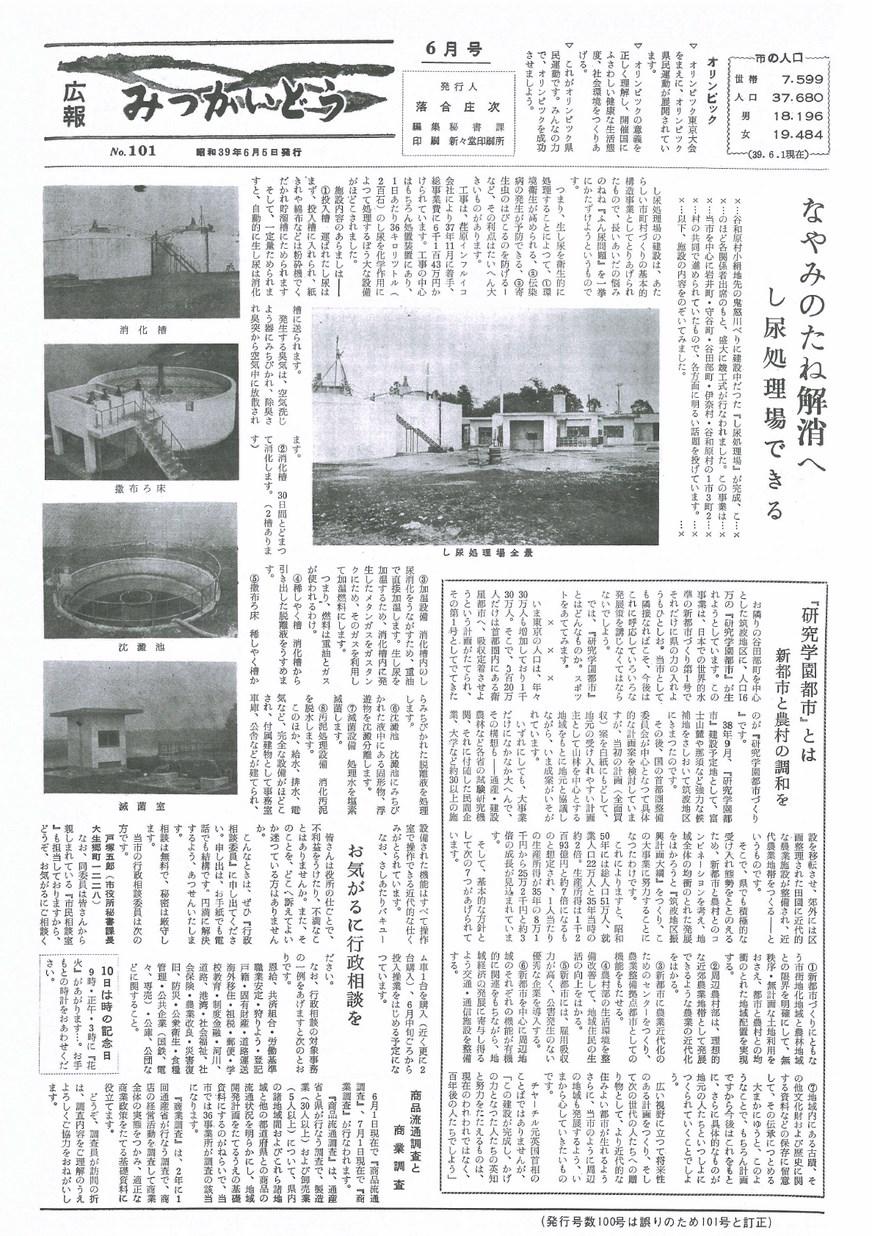 広報みつかいどう 1964年6月 第101号の表紙画像