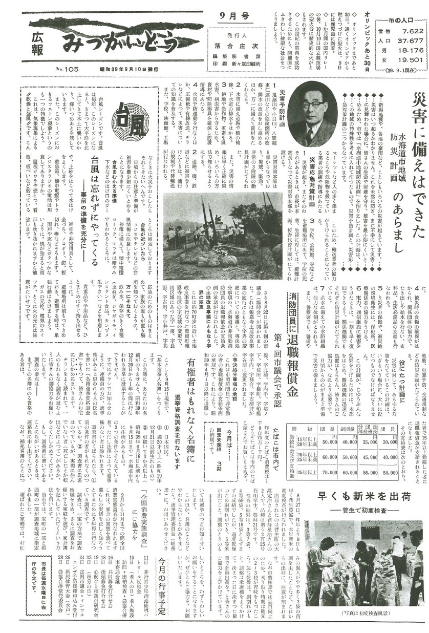 広報みつかいどう 1964年9月 第105号の表紙画像